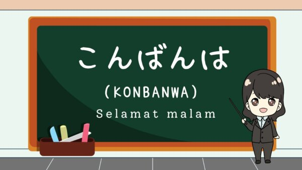 Konbanwa (Selamat Malam, Selamat Sore) – Belajar Bahasa Jepang