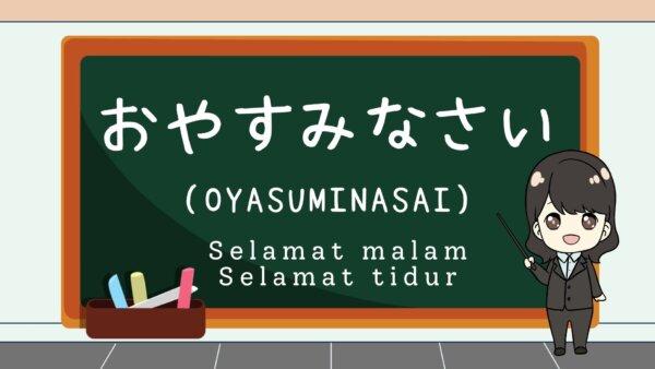 Oyasuminasai (Selamat Tidur) – Belajar Bahasa Jepang