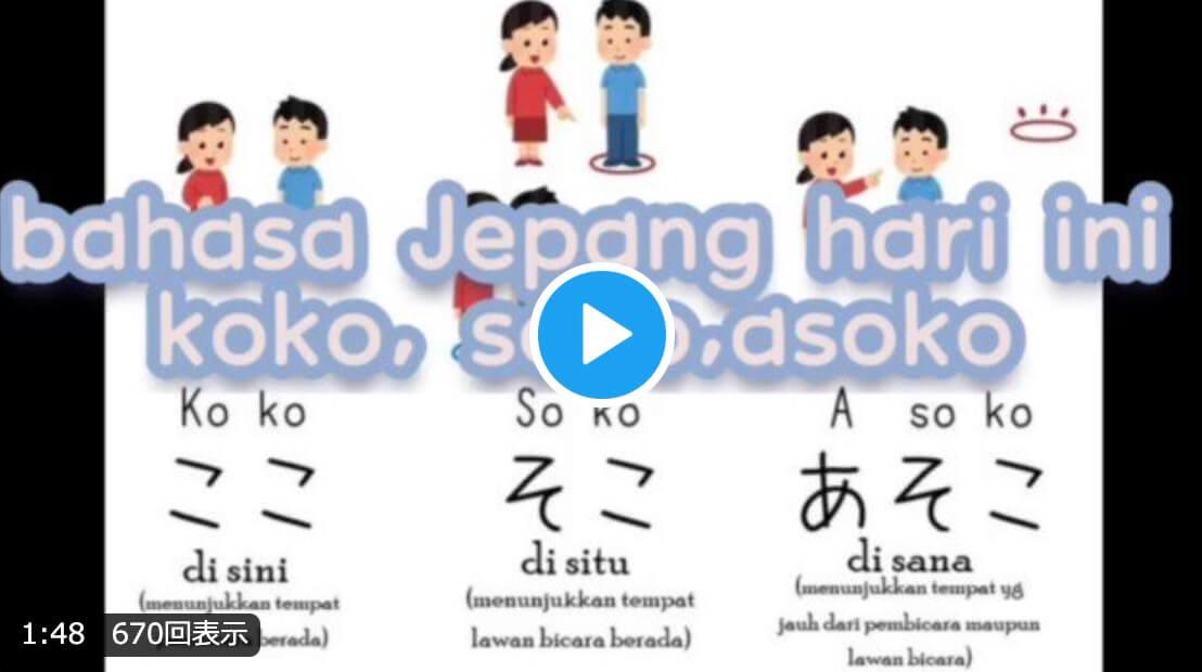 Koko, Soko, Asoko – Belajar Bahasa Jepang