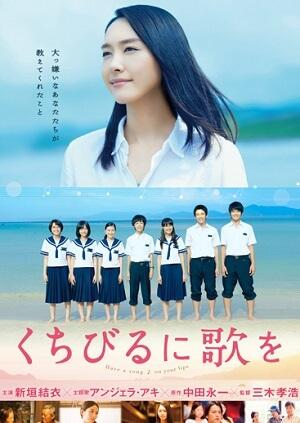 5 Rekomendasi Film yang Diperankan Yui Aragaki