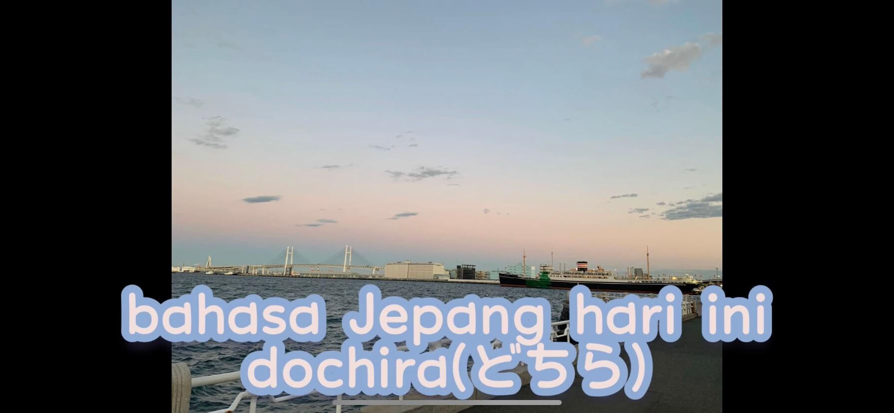 Dochira (Di mana) – Belajar Bahasa Jepang