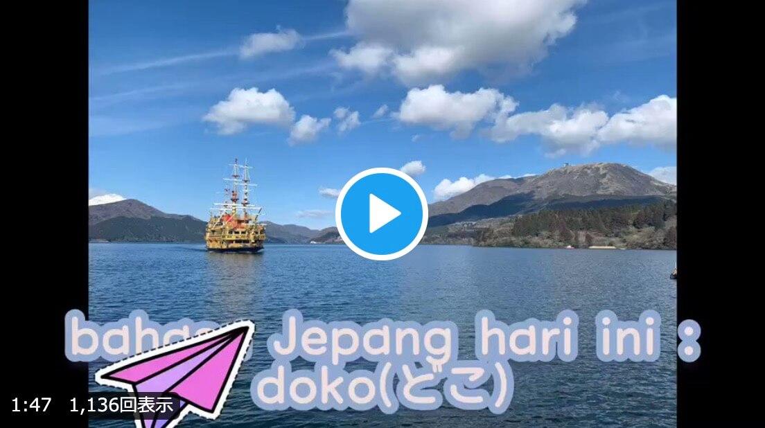 Doko (Di mana) – Belajar Bahasa Jepang