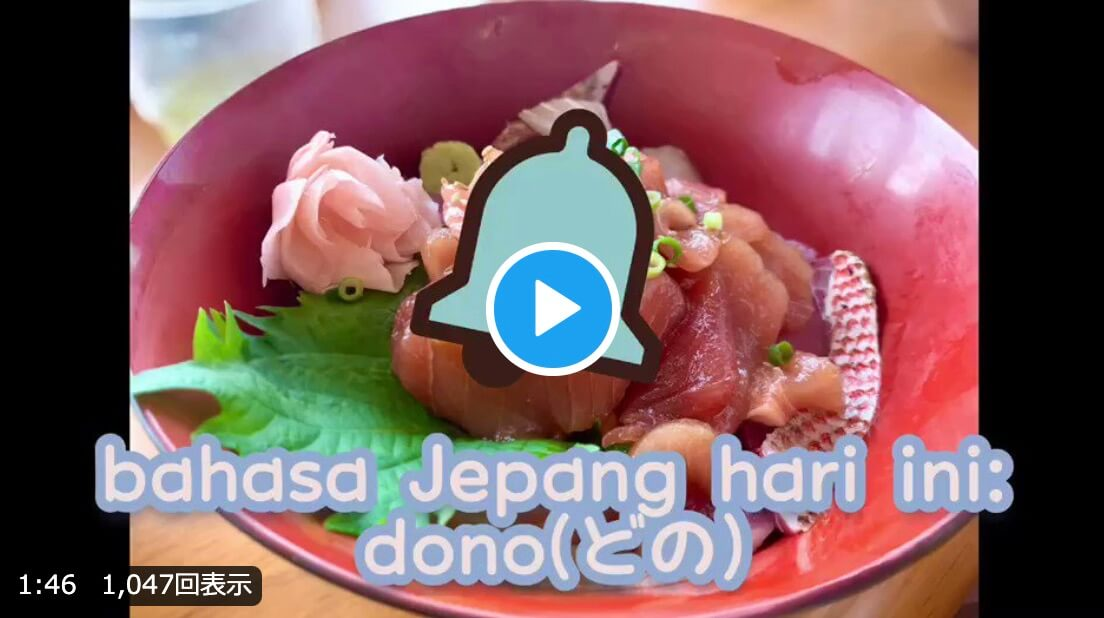 Dono (Yang mana)  – Belajar Bahasa Jepang