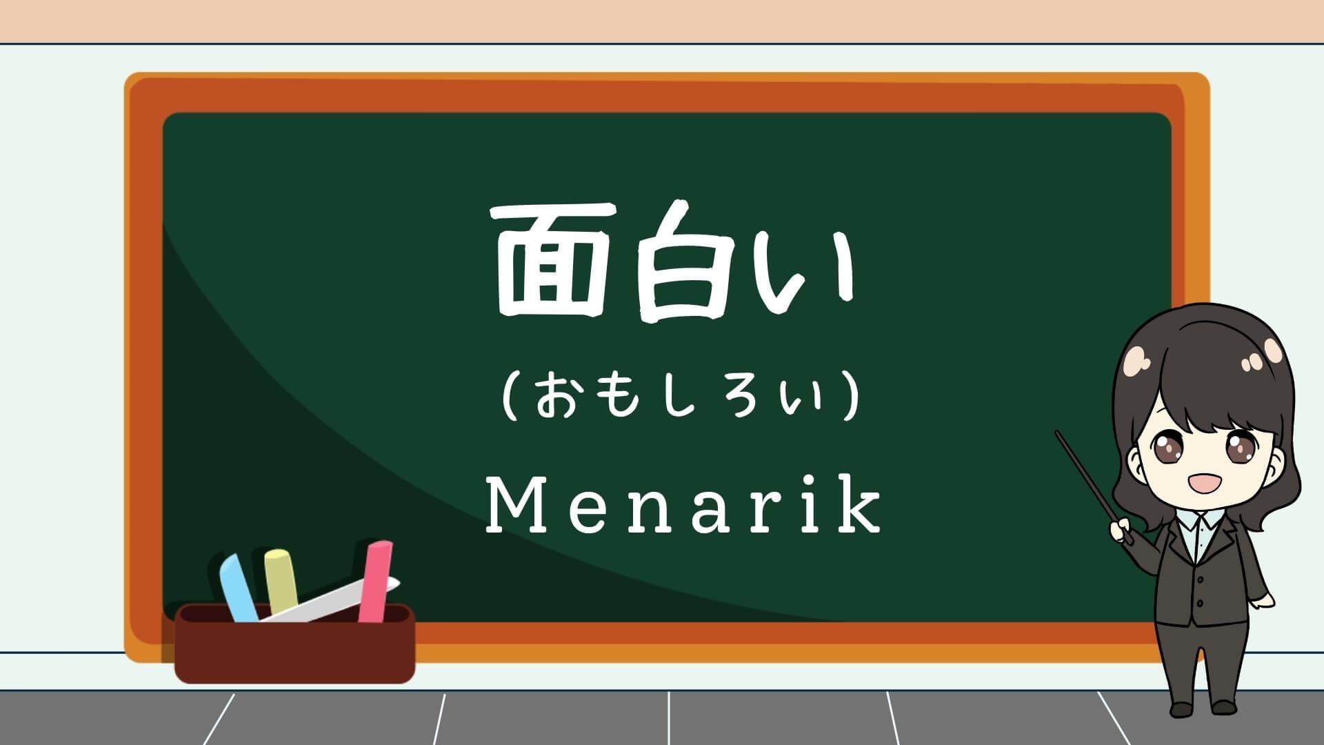 Omoshiroi (Menarik, Lucu) – Belajar Bahasa Jepang