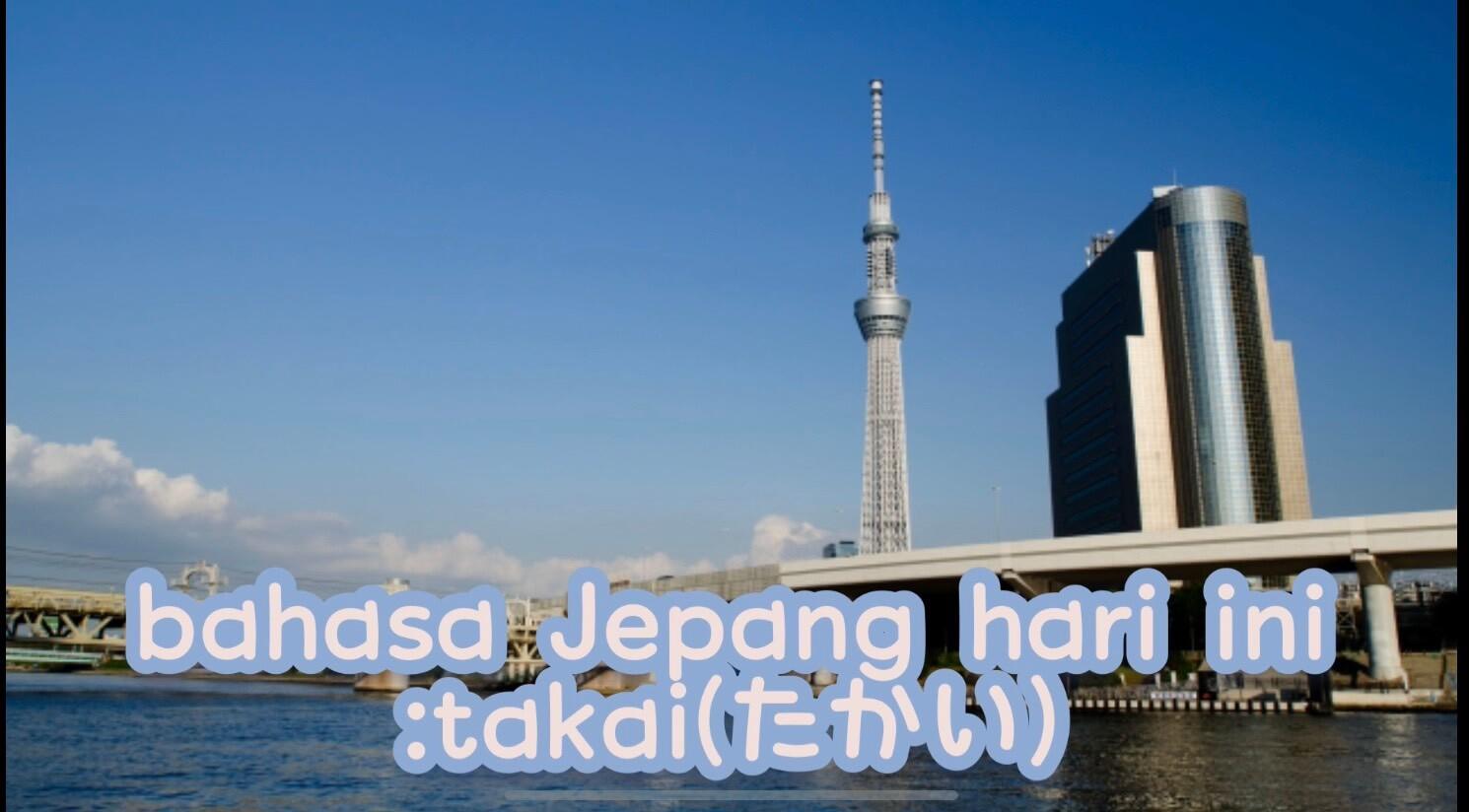 Takai (Tinggi, Mahal) – Belajar Bahasa Jepang