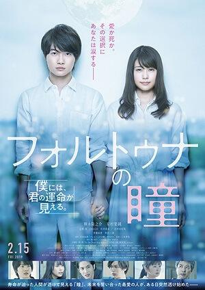 5 Rekomendasi Film yang Dibintangi Kasumi Arimura