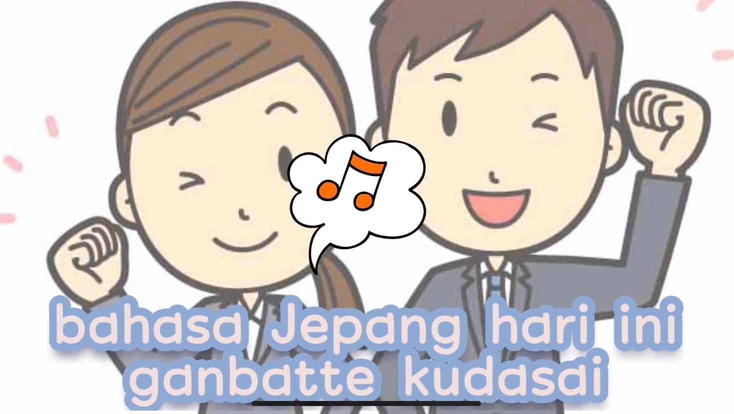 Ganbatte kudasai (Semangat) – Belajar Bahasa Jepang