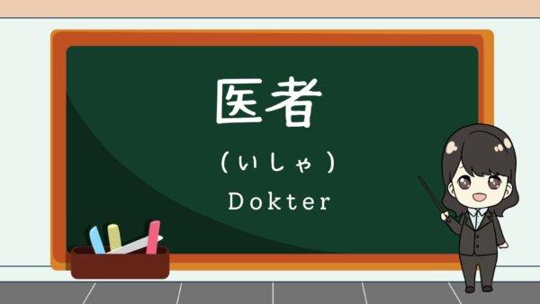 Isha (Dokter) – Belajar Bahasa Jepang