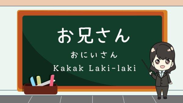 Onii-san (Kakak Laki-laki) – Belajar Bahasa Jepang