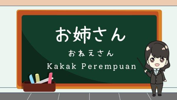 Onee-san(Kakak Perempuan) – Belajar Bahasa Jepang