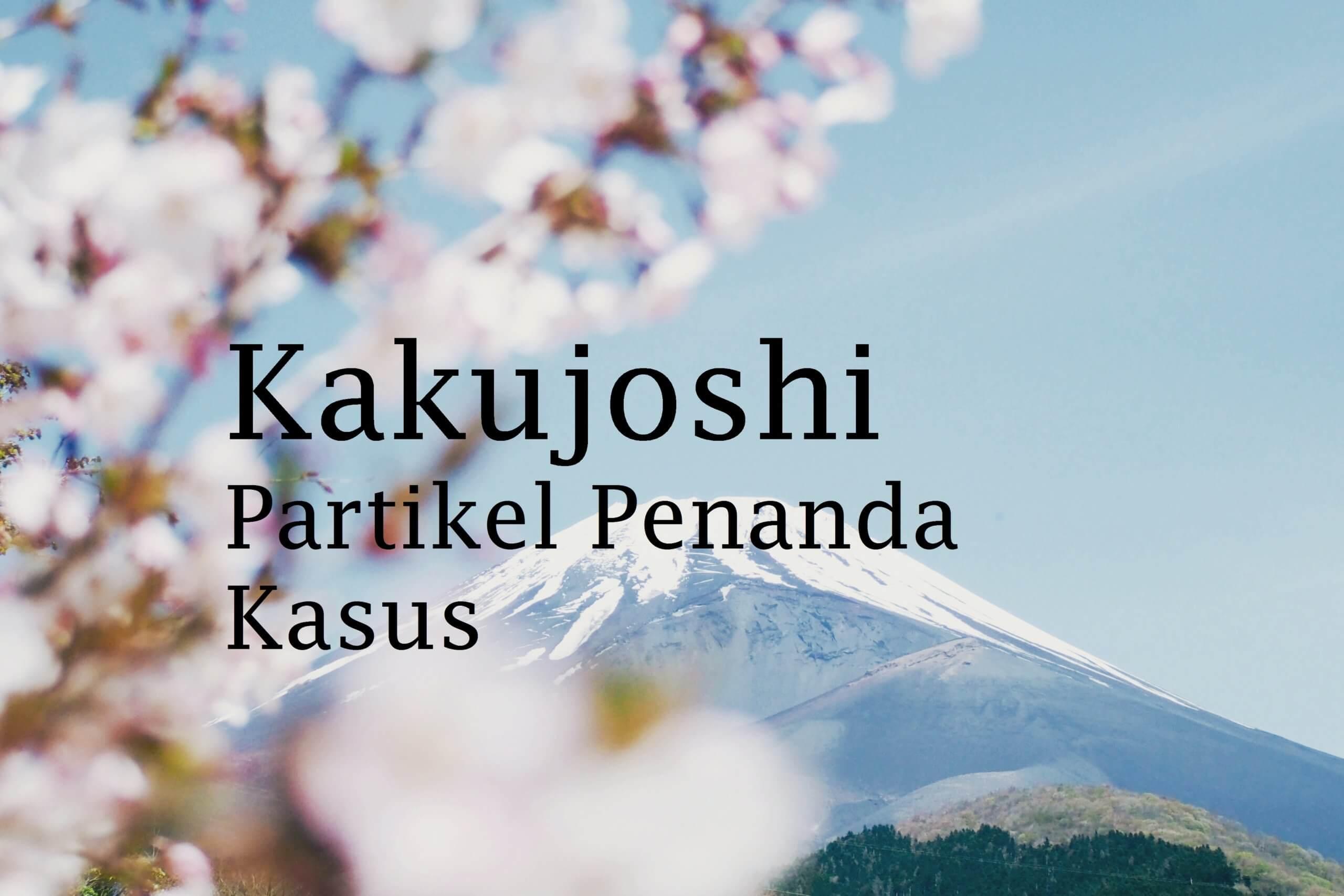 Kakujoshi (Partikel Penanda Kasus) – Belajar Bahasa Jepang