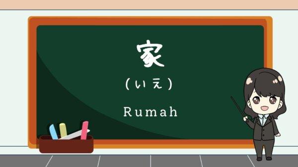 Ie (Rumah) – Belajar Bahasa Jepang