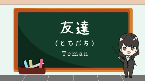 Tomodachi (Teman) – Belajar Bahasa Jepang