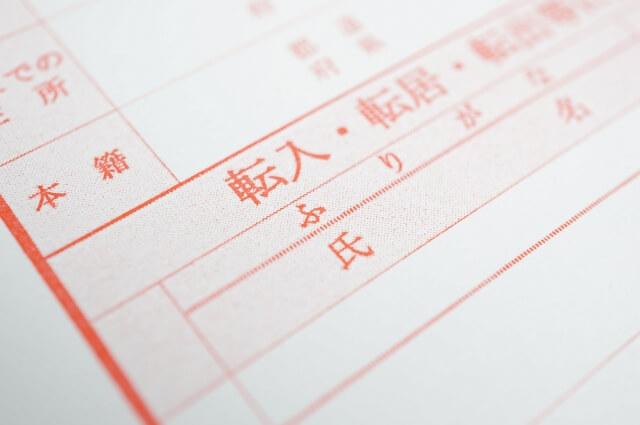 Mendaftar sebagai penduduk di kantor balai kota untuk pertama kalinya