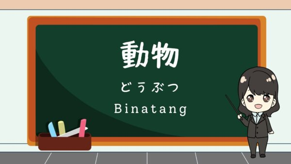 Doubutsu (Binatang, Hewan) – Belajar Bahasa Jepang