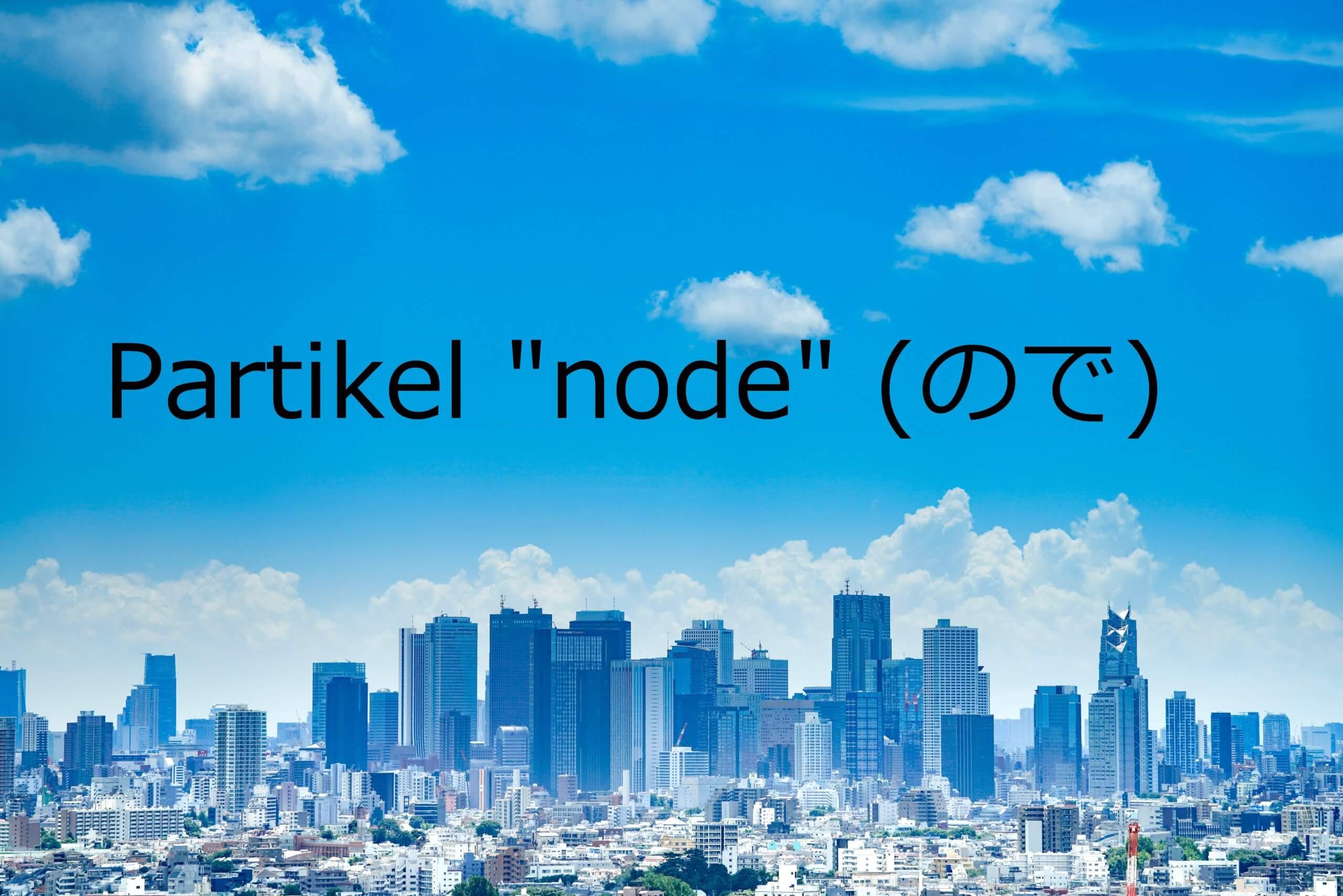 "Partikel ""node"" – Belajar Bahasa Jepang"