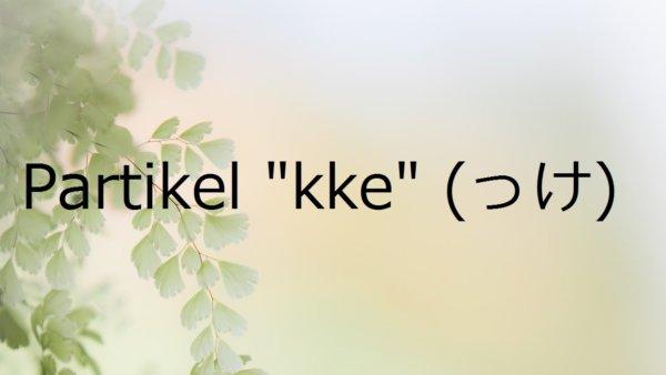 """Partikel """"kke"""" – Belajar Bahasa Jepang"""