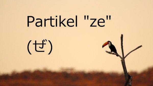 "Partikel ""ze"" – Belajar Bahasa Jepang"