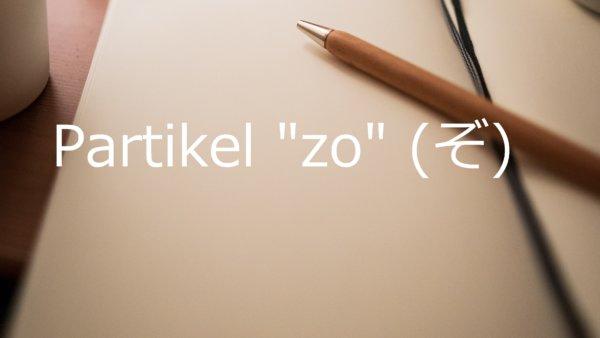 "Partikel ""zo"" – Belajar Bahasa Jepang"