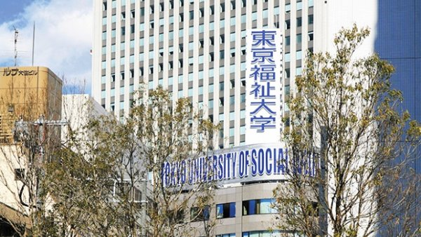 Informasi Kuliah dan Beasiswa Universitas Tokyo Fukushi (Tokyo University of Social Welfare / TUSW)