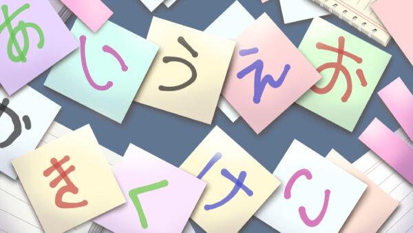 Hiragana – Belajar Bahasa Jepang