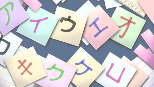 Katakana – Belajar Bahasa Jepang