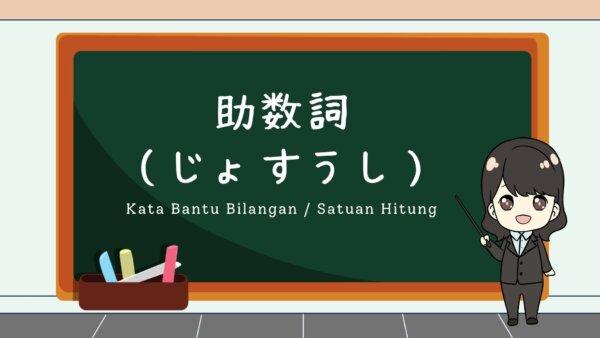 Josuushi (Kata Bantu Bilangan / Satuan Hitung) – Belajar Bahasa Jepang