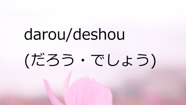 Darou/Deshou (Mungkin/Kan) – Belajar Bahasa Jepang