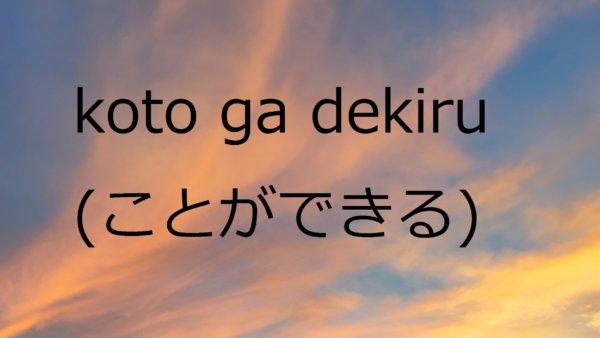 Koto Ga Dekiru (Bisa) – Belajar Bahasa Jepang