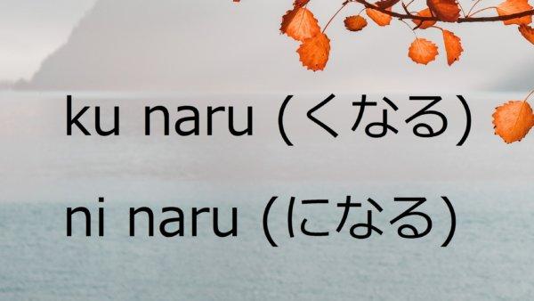 Ni Naru atau Ku Naru (Menjadi) – Belajar Bahasa Jepang