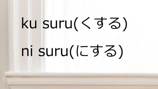 Ni Suru atau Ku Suru (Membuat Menjadi) – Belajar Bahasa Jepang