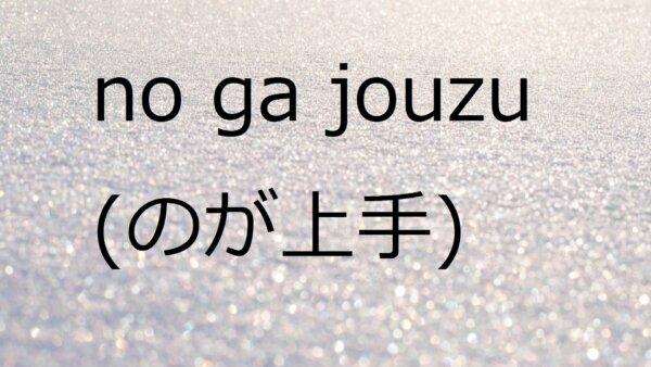 No Ga Jouzu (Pintar dalam Hal) – Belajar Bahasa Jepang