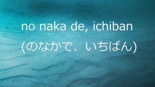 No Naka De, Ichiban (di Antara, yang Paling) – Belajar Bahasa Jepang
