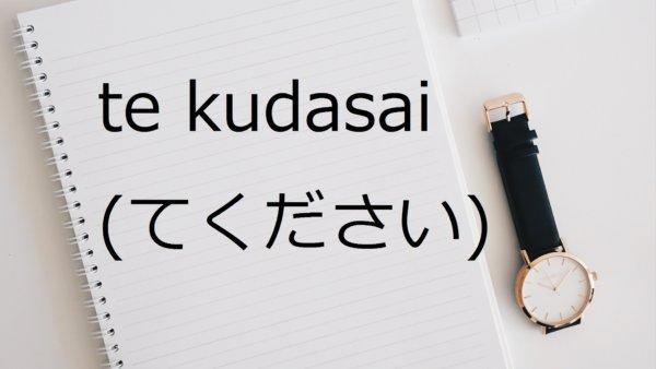 Te Kudasai (Tolong) – Belajar Bahasa Jepang