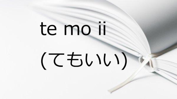 Te Mo Ii (Boleh) – Belajar Bahasa Jepang