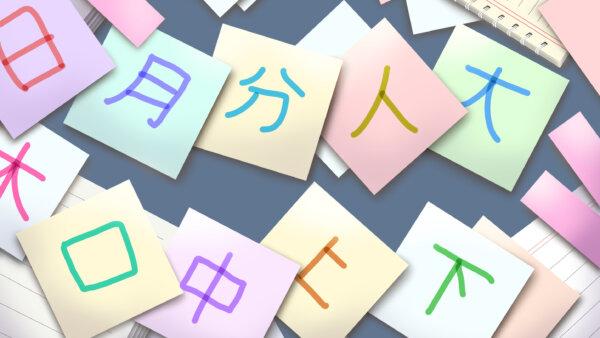 Kanji – Belajar Bahasa Jepang