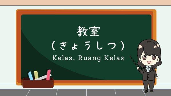 Kyoushitsu (Kelas, Ruang Kelas)  – Belajar Bahasa Jepang