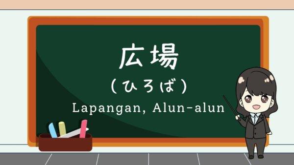 Hiroba (Lapangan, Alun-Alun)  – Belajar Bahasa Jepang