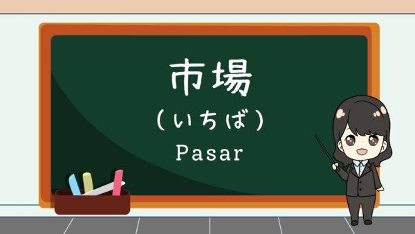 Ichiba (Pasar) – Belajar Bahasa Jepang