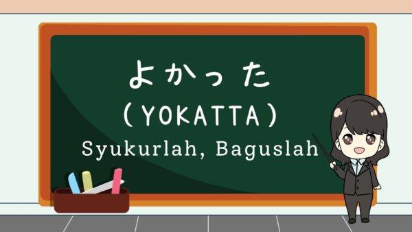 Yokatta (Syukurlah, Baguslah)  – Belajar Bahasa Jepang