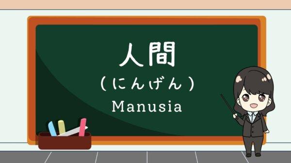 Ningen (Manusia)  – Belajar Bahasa Jepang