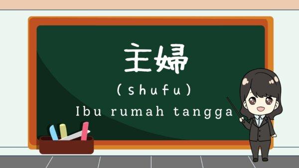 Shufu (Ibu rumah tangga)  – Belajar Bahasa Jepang