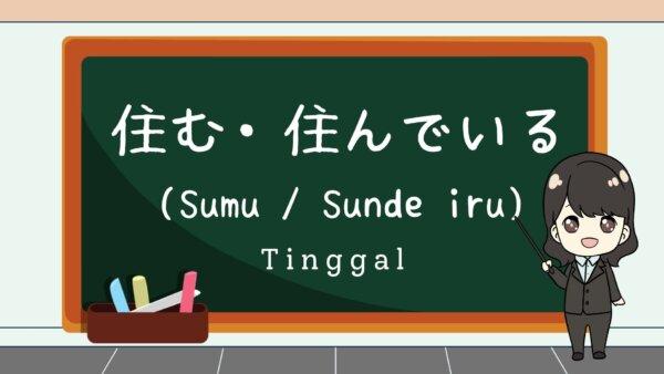 Sumu / Sunde iru (Tinggal, Menetap)  – Belajar Bahasa Jepang