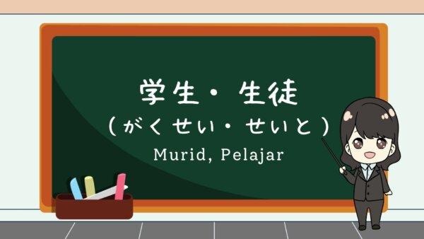 Gakusei / Seito (Murid, Pelajar)  – Belajar Bahasa Jepang