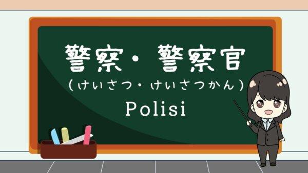 Keisatsu / Keisatsukan (Polisi)  – Belajar Bahasa Jepang