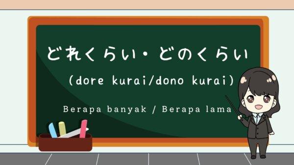 Dore kurai / Dono kurai (Berapa banyak, Berapa lama)  – Belajar Bahasa Jepang