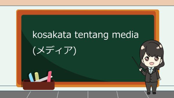 Kosakata yang Berkaitan dengan Media dalam Bahasa Jepang (Media) – Belajar Bahasa Jepang