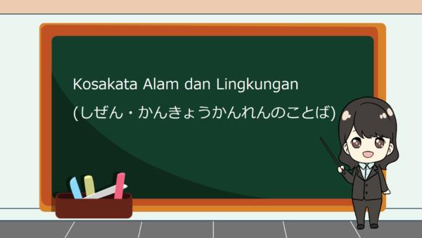 Kosakata yang Berkaitan dengan Alam dan Lingkungan dalam Bahasa Jepang (Shizen, Kankyou) – Belajar Bahasa Jepang