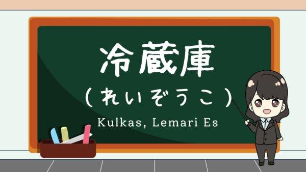 Reizouko (Kulkas, Lemari Es)  – Belajar Bahasa Jepang