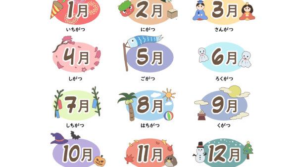 Bulan dalam Bahasa Jepang (Gatsu / Getsu / Tsuki)  – Belajar Bahasa Jepang